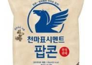 세븐일레븐, 천마표 콜라보 팝콘 '천마표시멘트팝콘' 출시