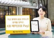 [2020 대한민국 하이스트 브랜드] 'KB 페이' 앱카드 기능 개선해 결제 편의성 높여