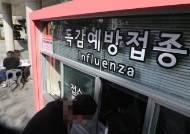 """독감 환자 예년의 절반 이하…정은경 """"12월까지 접종해달라"""""""