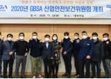 """경과원 """"안전한 근무환경 조성"""" 제1회 산업안전보건 위원회 개최"""