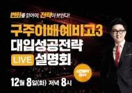 """""""2022 대학입시 준비할 때"""" 구주이배 학원, 예비고3 유튜브 라이브 설명회"""