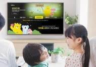 [2020 대한민국 하이스트 브랜드] 아이들나라·넷플릭스·유튜브 다 되는 유료방송 혁신