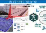 삼육대 박은수 교수 'IoT 펜스'로 비산먼지 잡는다…정부 주관 사업 선정