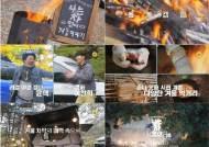 '나는 차였어' 윤택X이천희가 전하는 '겨울 차박' 특별 노하우