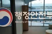 공무원 성 비위 징계시효 3년에서 10년으로 연장