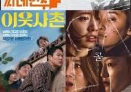 [씨네한수] 7번방의 정우X오달수 '이웃사촌'·韓영화 여성 빌런의 시발점 '콜'