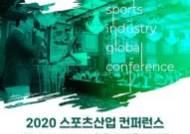 스포츠한류 글로벌화 위한 전략은? 제2차 컨퍼런스 언택트 방식 개최