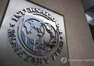 """IMF """"경기회복 속도 맞춰 재정건전성 강화해야"""""""