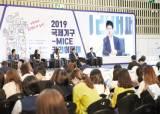 [인천 뉴딜] 채용정보 교류의 장 '국제기구·MICE 커리어페어' 27일 온라인 개최