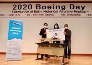 한국항공대학교, 보잉코리아와 제7회 보잉 데이 개최