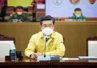 훈련병 60여명 집단감염…군, 긴급 주요지휘관 회의 개최