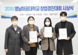 영남이공대학교, 재학생 창업 독려 위한 2020 창업경진대회 시상식