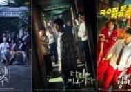 OCN '경이로운 소문', '구해줘'-'타지옥' 흥행 이을 웹툰 원작 드라마 예고