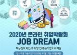 정화예술대학교 '2020 온라인 취업박람회 정화 JOB DREAM' 개최