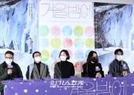 """[현장IS] """"한겨울 밤의 꿈"""" '겨울밤에', 세계 휩쓴 장우진 감독 춘천 시리즈"""