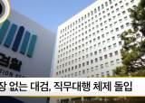 [뉴스픽] 총장 없는 대검, 조남관 차장검사 직무대행체제로