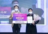 메디팔 '범정부 공공데이터 활용 창업경진대회'서 국무총리상