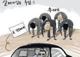 [회룡 만평] 11월 26일