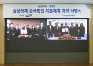 """삼성화재 중국법인, 텐센트 등과 합작 전환 """"사업 확대"""""""