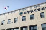 """의정부지검 평검사들 성명 """"법무부 장관 정치적 중립 지켜라"""""""