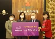배우 김나운, 500번째 사랑의열매 고액 여성기부자 됐다
