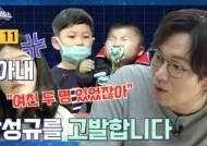 """'장성규니버스' 장성규 아내 """"내가 첫사랑? 아는 前여친만 2명"""""""