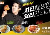 [맛있는 도전] 쫄깃한 치킨 통다리에 감칠맛 더한 '광희나는 치본스테이크' 시리즈