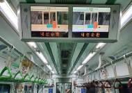 """""""정세균입니다"""" 2호선 방역 방송에…""""웬 잔소리""""""""뜬금없다"""""""