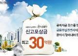 [국민의 기업] 신고센터 운영, 국민 제보받아 금융부실관련자 은닉재산 723억 회수