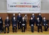 굿피플우리복지재단, 은평구립 우리<!HS>장애인<!HE>복지관 개관식 개최