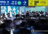 오늘부터 서울지하철 밤10시 이후 20% 단축 운행