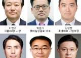 롯데, 50대 초반 CEO 전진 배치…임원 100여명 옷 벗었다