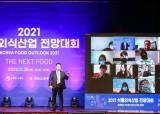 내년 화두도 '피보팅'…aT, 식품외식산업전망대회 온라인으로 개회