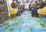 [사진] 지하철 속 철새도래지