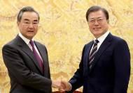 """팔꿈치 대신 손 내민 文...시진핑 방한 미룬 왕이 """"수망상조"""""""