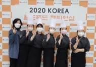 수원여대 호텔조리과, 2020 KOREA 월드푸드 챔피언십서 금상