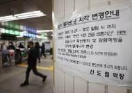 홍대새교회 9명 코로나 신규 확진…경기도 확진자 117명