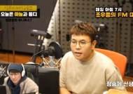 """'일타강사' 정승제, """"반갑다 친구야~"""" 조우종 라디오 출연해 '고교 동창' 깜짝 공개~"""