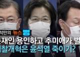 검찰개혁 외치는 秋의 무리수···정작 한일이라곤 尹 압박뿐