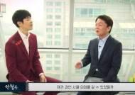 """'공신' 만난 안철수 """"지금 입시선 서울대 의대 갈 자신 없다"""""""