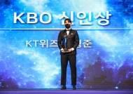 MVP 로하스-신인왕 소형준, KT 집안잔치 열렸다