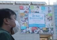 """""""초연음악실 관련자만 120명""""…'집단감염' 떠는 부산, 준3단계 '비상'"""