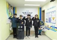 [소년중앙] '법의 수호자' 경찰이 궁금하다면 오늘 하루 경찰로 변신해보자