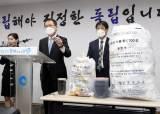 '신규 <!HS>소각<!HE>장' 서두르는 인천시…반발 중인 군·구에 의견 내라