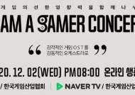 게임음악, '랜선 오케스트라 연주'로 만난다