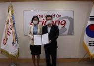 아리랑국제방송, 용인병원유지재단과 글로벌 CSR 업무협약