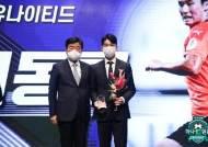 K리그2에 처음 생긴 영플레이어상, 초대 수상자는 이동률