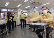 비상 걸린 수능 시험장 방역…서울 중고교 교원 재택근무 돌입