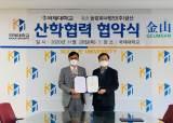 국제대학교 스마트자동차학과, ㈜금산과 산학협력식 개최