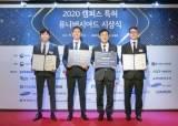 서울과기대, 캠퍼스 특허 유니버시아드 대통령상 수상